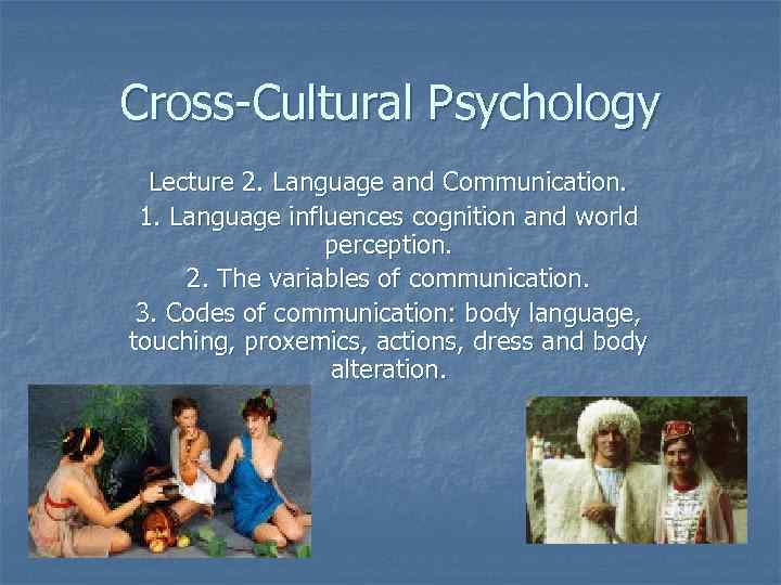Cross-Cultural Psychology Lecture 2. Language and Communication. 1. Language influences cognition and world perception.