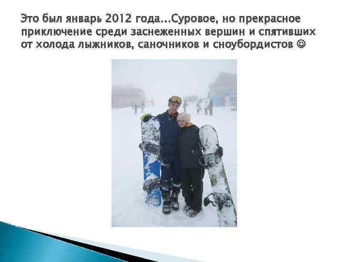 Это был январь 2012 года…Суровое, но прекрасное приключение среди заснеженных вершин и спятивших от