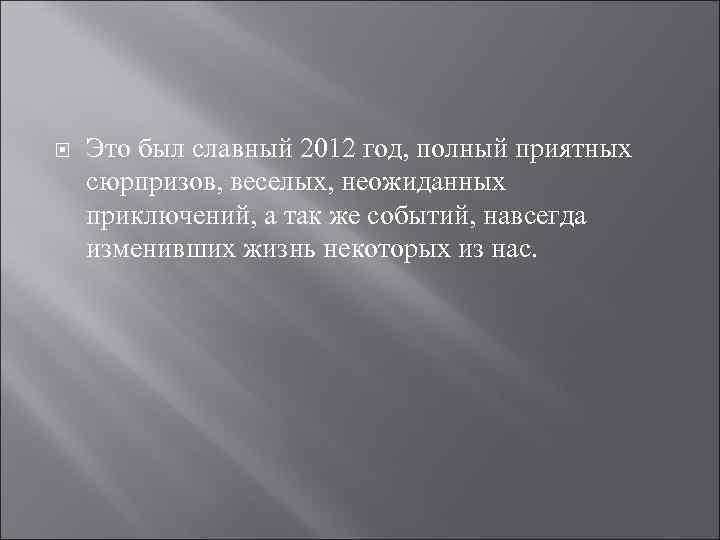 Это был славный 2012 год, полный приятных сюрпризов, веселых, неожиданных приключений, а так