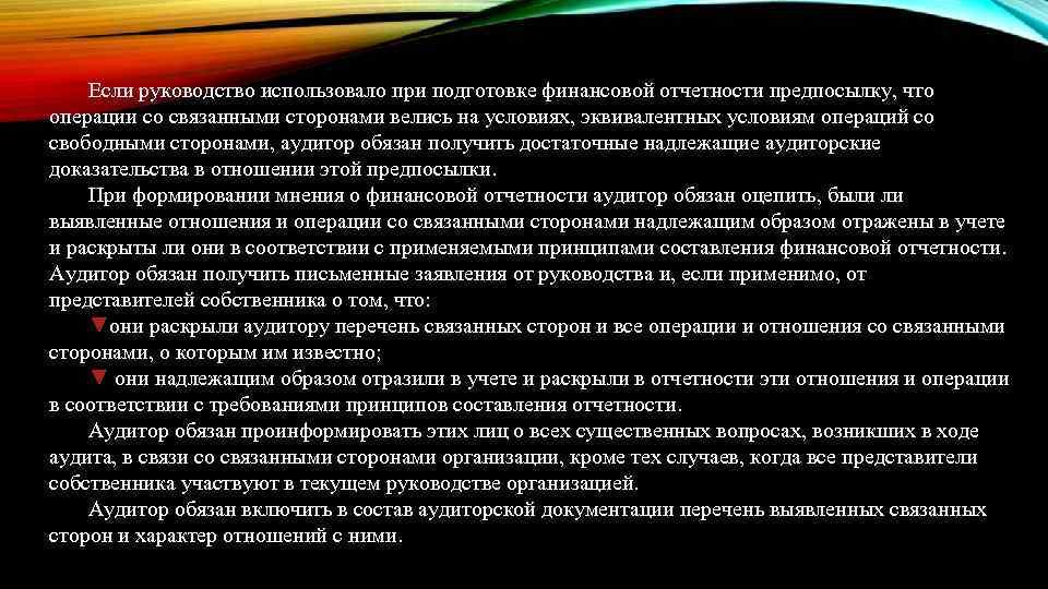 Аудит Википедия