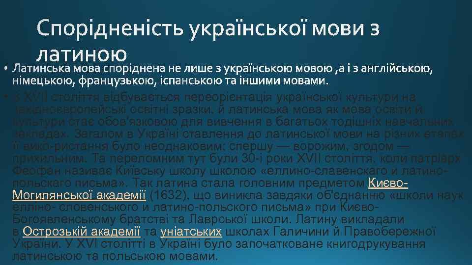 • З XVII століття відбувається переорієнтація української культури на західноєвропейські освітні зразки, й