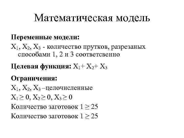 Математическая модель Переменные модели: X 1, X 2, X 3 - количество прутков, разрезаных