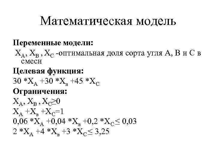 Математическая модель Переменные модели: ХА, ХВ , ХС -оптимальная доля сорта угля А, В
