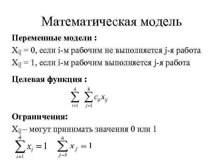 Математическая модель Переменные модели : Xij = 0, если i-м рабочим не выполняется j-я