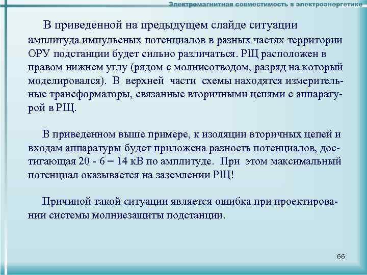 Дьяков АФ Электромагнитная совместимость и молниезащита в