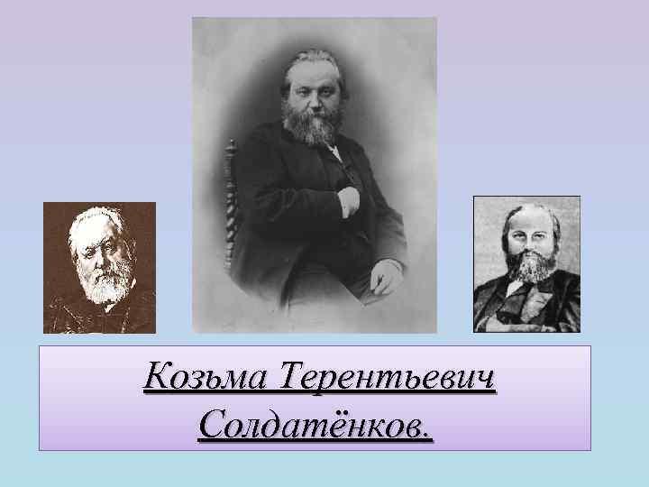 Козьма Терентьевич Солдатёнков.