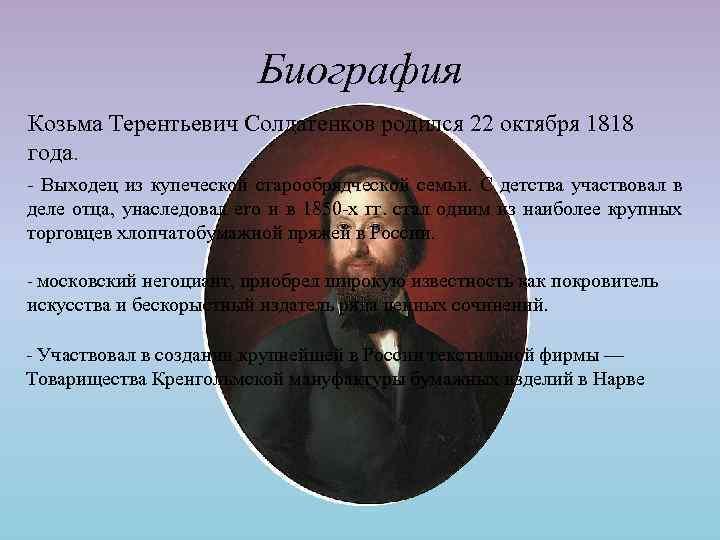 Биография Козьма Терентьевич Солдатенков родился 22 октября 1818 года. - Выходец из купеческой старообрядческой