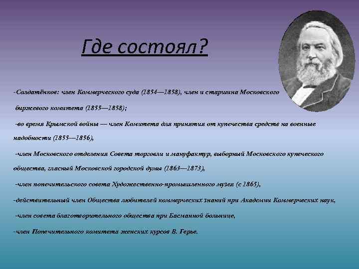 Где состоял? -Солдатёнков: член Коммерческого суда (1854— 1858), член и старшина Московского биржевого комитета