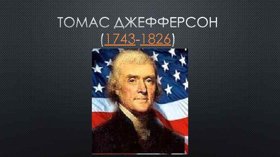 ТОМАС ДЖЕФФЕРСОН 1743 1826 (1743 -1826)