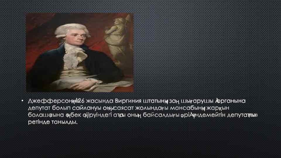 • ДЖЕФФЕРСОННЫҢ 26 ЖАСЫНДА ВИРГИНИЯ ШТАТЫНЫҢ ЗАҢ ШЫ ҒАРУШЫ ОРГАНЫНА ДЕПУТАТ БОЛЫП САЙЛАНУЫ