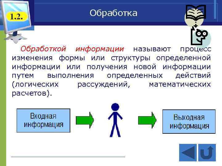 1. 2. Обработка Обработкой информации называют процесс изменения формы или структуры определенной информации или