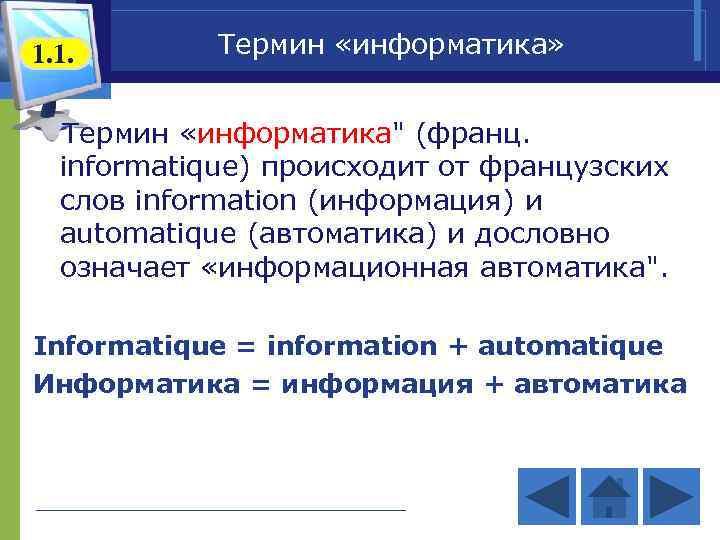 1. 1. Термин «информатика» Термин «информатика