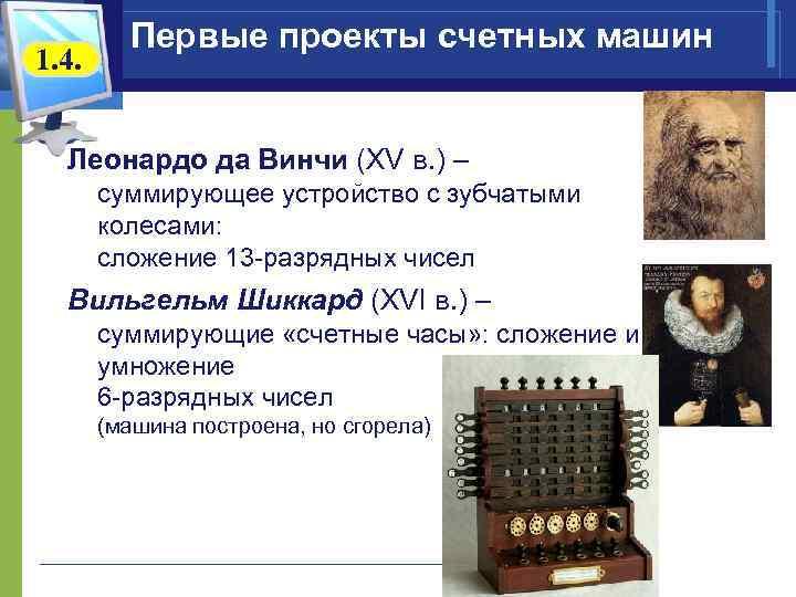 1. 4. Первые проекты счетных машин Леонардо да Винчи (XV в. ) – суммирующее