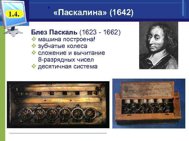 1. 4. ' «Паскалина» (1642) Блез Паскаль (1623 - 1662) v машина построена! v