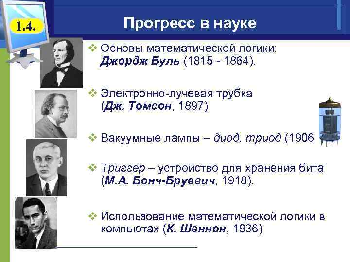 1. 4. Прогресс в науке v Основы математической логики: Джордж Буль (1815 - 1864).