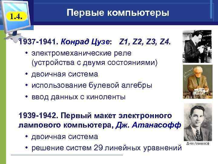 1. 4. Первые компьютеры 1937 -1941. Конрад Цузе: Z 1, Z 2, Z 3,