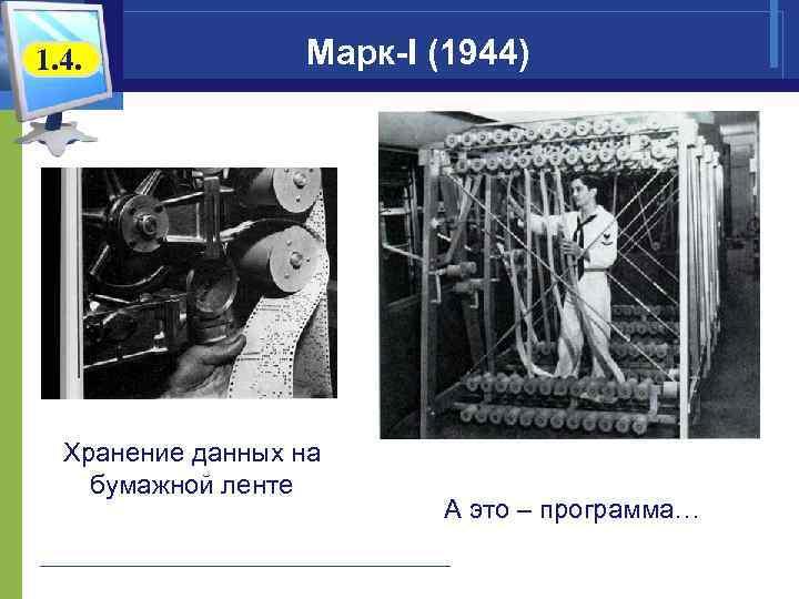 1. 4. Марк-I (1944) Хранение данных на бумажной ленте А это – программа…