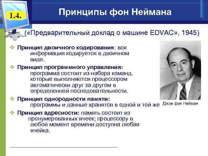 1. 4. Принципы фон Неймана ( «Предварительный доклад о машине EDVAC» , 1945) v
