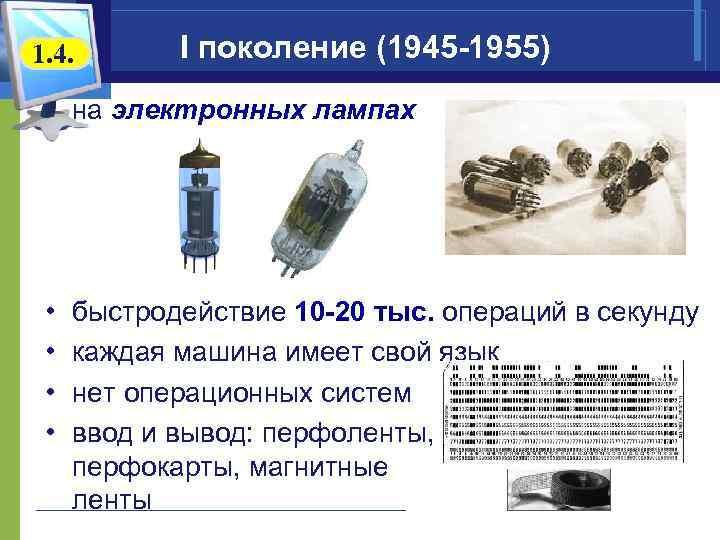 1. 4. I поколение (1945 -1955) • на электронных лампах • • быстродействие 10
