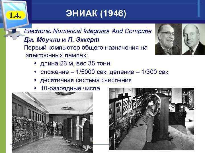 1. 4. ЭНИАК (1946) Electronic Numerical Integrator And Computer Дж. Моучли и П. Эккерт