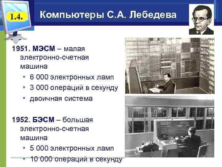 1. 4. Компьютеры С. А. Лебедева 1951. МЭСМ – малая электронно-счетная машина • 6