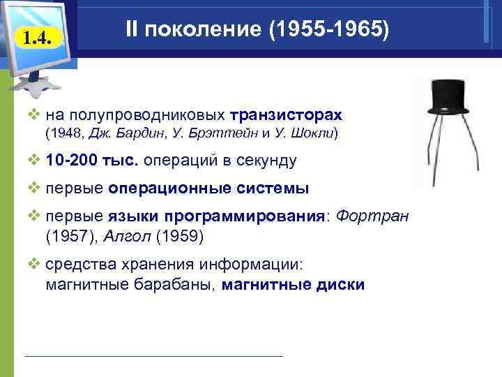 1. 4. II поколение (1955 -1965) v на полупроводниковых транзисторах (1948, Дж. Бардин, У.