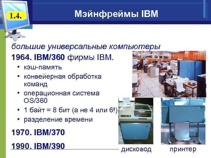 1. 4. Мэйнфреймы IBM большие универсальные компьютеры 1964. IBM/360 фирмы IBM. • кэш-память •