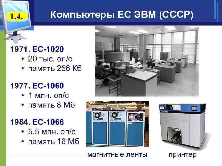 1. 4. Компьютеры ЕС ЭВМ (СССР) 1971. ЕС-1020 • 20 тыс. оп/c • память