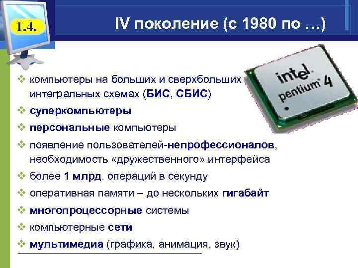 1. 4. IV поколение (с 1980 по …) v компьютеры на больших и сверхбольших