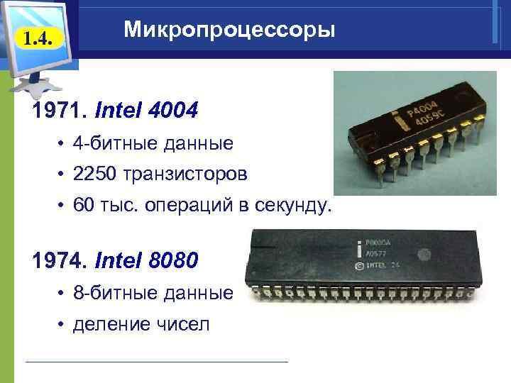 1. 4. Микропроцессоры 1971. Intel 4004 • 4 -битные данные • 2250 транзисторов •