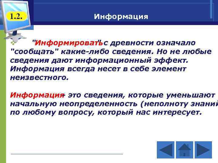 1. 2. Информация v