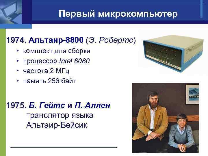 Первый микрокомпьютер 1974. Альтаир-8800 (Э. Робертс) • • комплект для сборки процессор Intel 8080