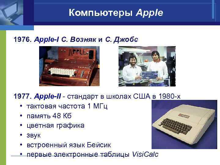 Компьютеры Apple 1976. Apple-I С. Возняк и С. Джобс 1977. Apple-II - стандарт в