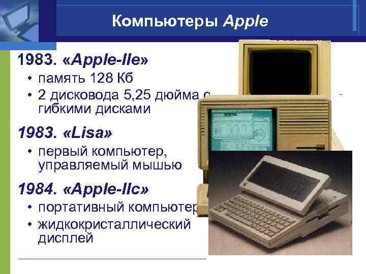 Компьютеры Apple 1983. «Apple-IIe» • память 128 Кб • 2 дисковода 5, 25 дюйма