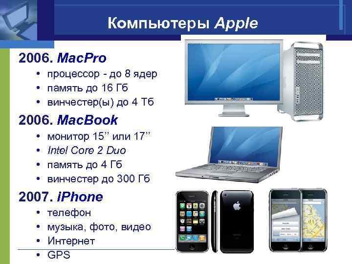 Компьютеры Apple 2006. Mac. Pro • процессор - до 8 ядер • память до