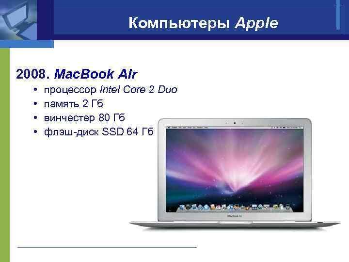 Компьютеры Apple 2008. Mac. Book Air • • процессор Intel Core 2 Duo память