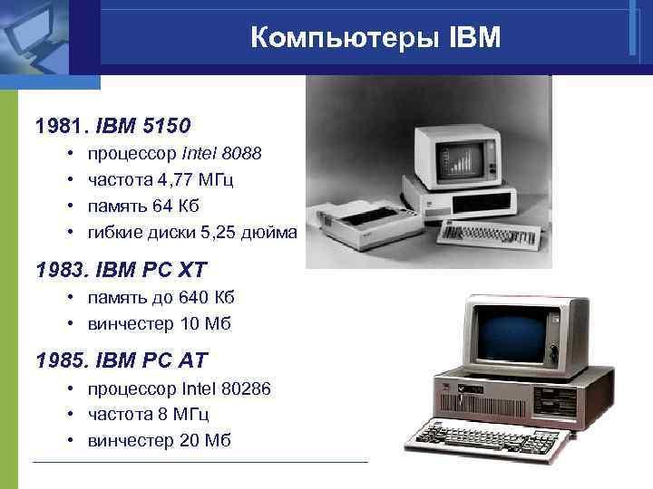 Компьютеры IBM 1981. IBM 5150 • • процессор Intel 8088 частота 4, 77 МГц