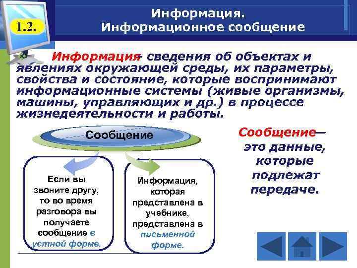 1. 2. Информация. Информационное сообщение v Информация - сведения об объектах и явлениях окружающей