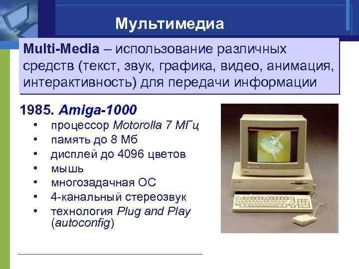 Мультимедиа Multi-Media – использование различных средств (текст, звук, графика, видео, анимация, интерактивность) для передачи