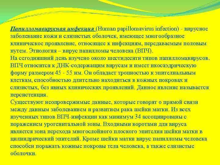 Папилломавирусная инфекция (Human papillomavirus infection) - вирусное заболевание кожи и слизистых оболочек, имеющее многообразное