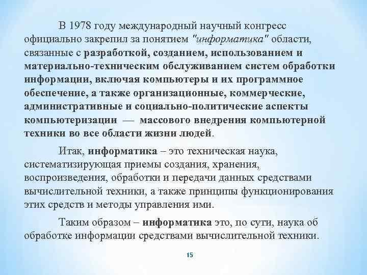 В 1978 году международный научный конгресс официально закрепил за понятием