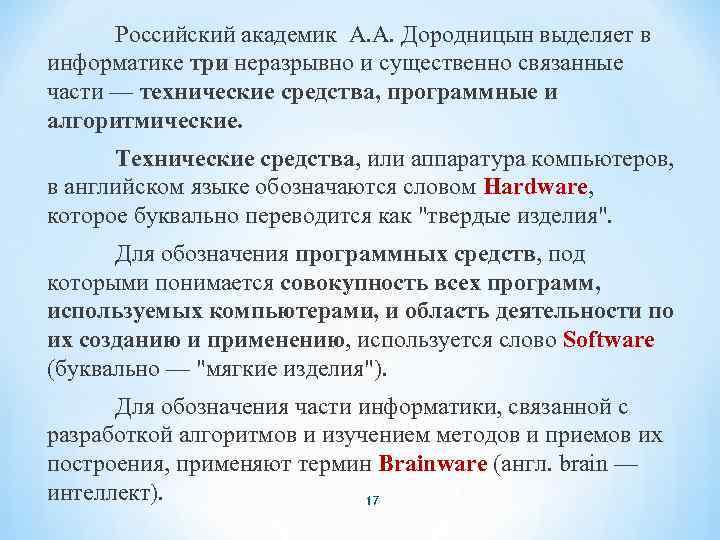 Российский академик А. А. Дородницын выделяет в информатике три неразрывно и существенно связанные части