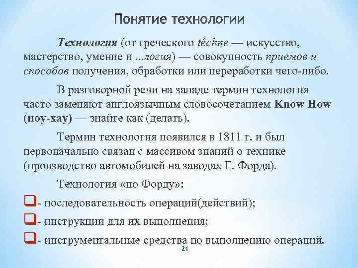 Технология (от греческого téchne — искусство, мастерство, умение и. . . логия) — совокупность