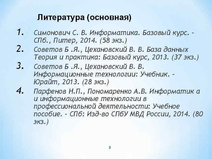 Литература (основная) 1. 2. 3. 4. Симонович С. В. Информатика. Базовый курс. – СПб.