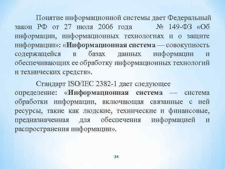 Понятие информационной системы дает Федеральный закон РФ от 27 июля 2006 года № 149