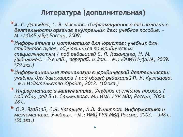 * А. С. Давыдов, Т. В. Маслова. Информационные технологии в деятельности органов внутренних дел: