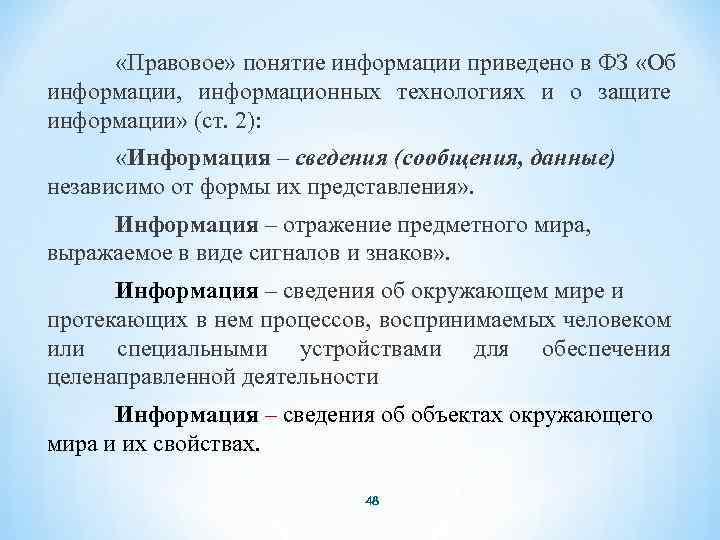 «Правовое» понятие информации приведено в ФЗ «Об информации, информационных технологиях и о защите
