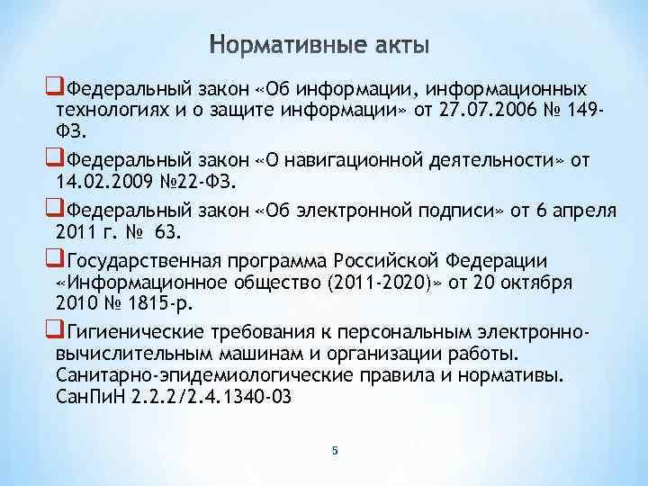 q. Федеральный закон «Об информации, информационных технологиях и о защите информации» от 27. 07.
