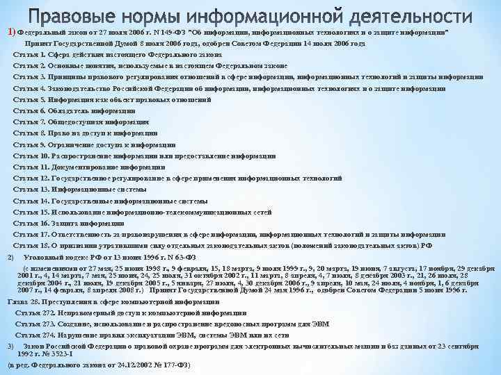 1) Федеральный закон от 27 июля 2006 г. N 149 -ФЗ