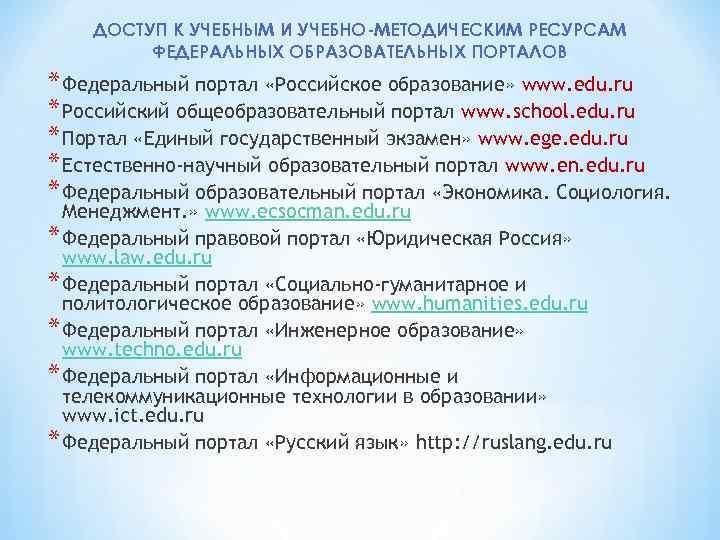 ДОСТУП К УЧЕБНЫМ И УЧЕБНО-МЕТОДИЧЕСКИМ РЕСУРСАМ ФЕДЕРАЛЬНЫХ ОБРАЗОВАТЕЛЬНЫХ ПОРТАЛОВ * Федеральный портал «Российское образование»